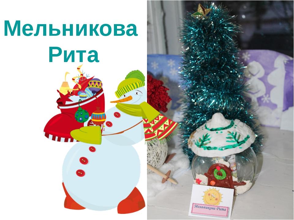 Мельникова Рита