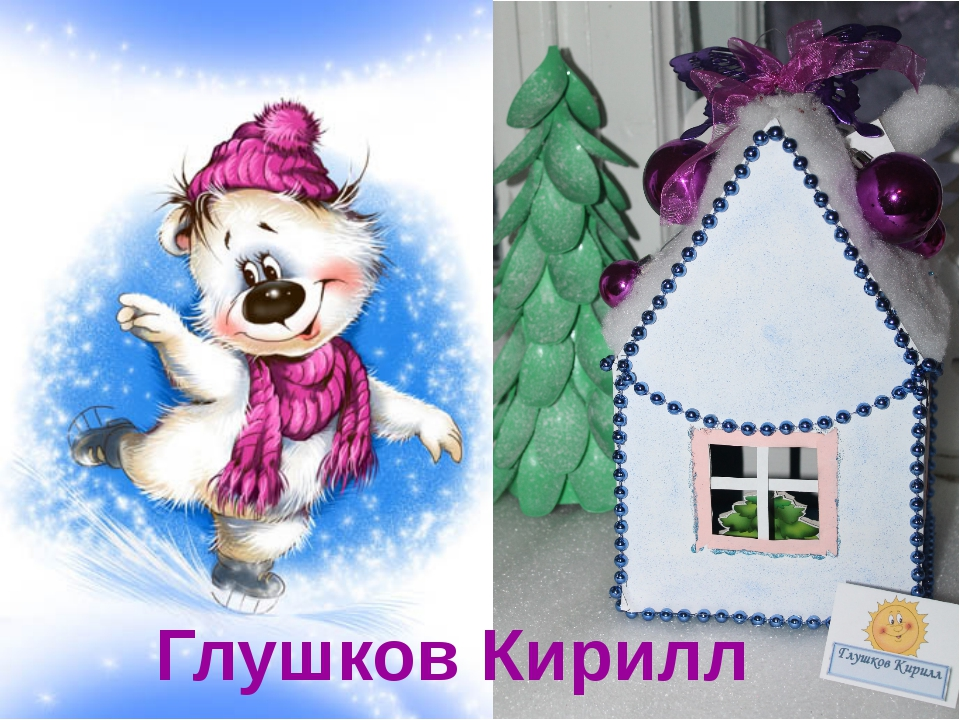 Глушков Кирилл