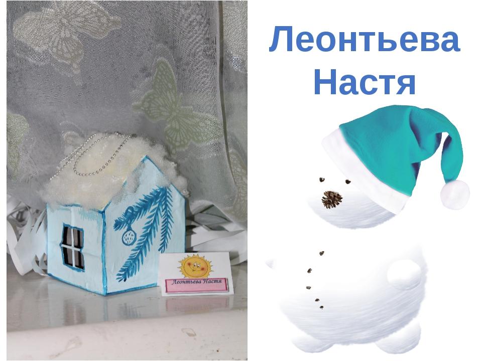 Леонтьева Настя