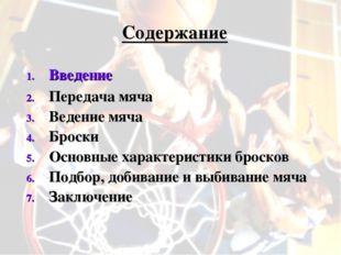 Содержание: Содержание Введение Передача мяча Ведение мяча Броски Основные ха