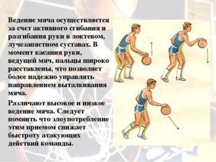 Ведение мяча осуществляется за счет активного сгибания и разгибания руки в ло