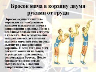 Бросок мяча в корзину двумя руками от груди Бросок осуществляется–коротким пе