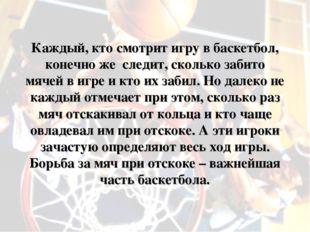 Каждый, кто смотрит игру в баскетбол, конечно же следит, сколько забито мячей
