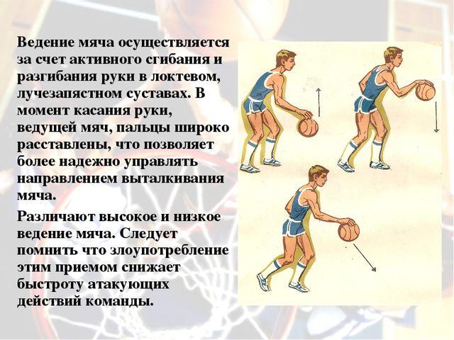 Ведение мяча осуществляется за счет активного сгибания и разгибания руки в ло...