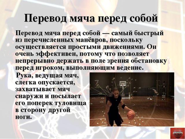 Перевод мяча перед собой Перевод мяча перед собой — самый быстрый из перечисл...