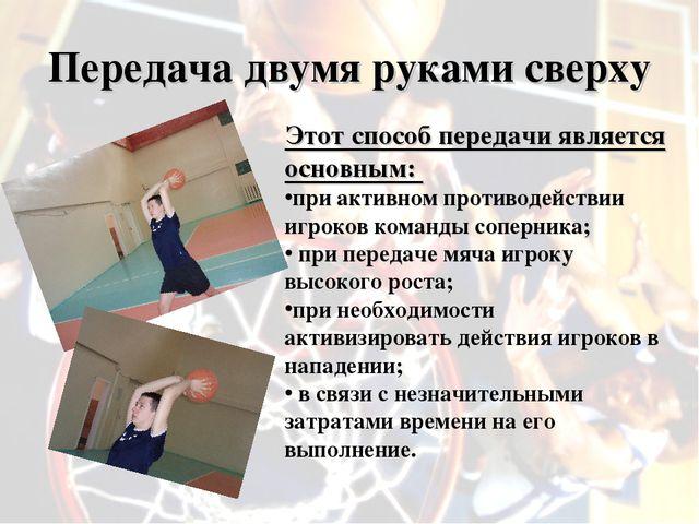 Передача двумя руками сверху Этот способ передачи является основным: при акти...
