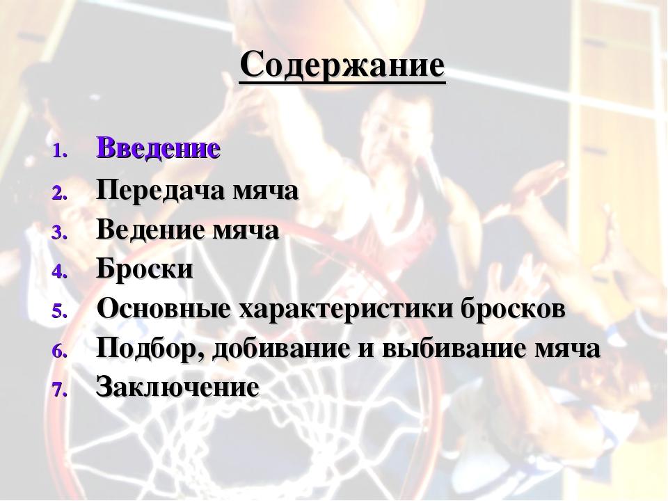 Содержание: Содержание Введение Передача мяча Ведение мяча Броски Основные ха...