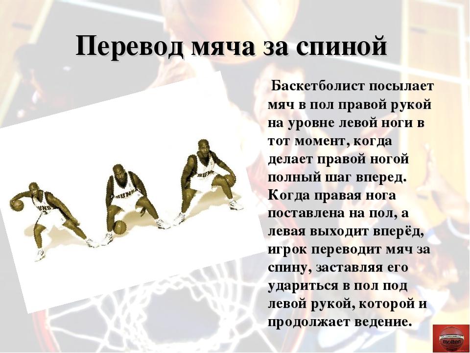 Перевод мяча за спиной Баскетболист посылает мяч в пол правой рукой на уровне...