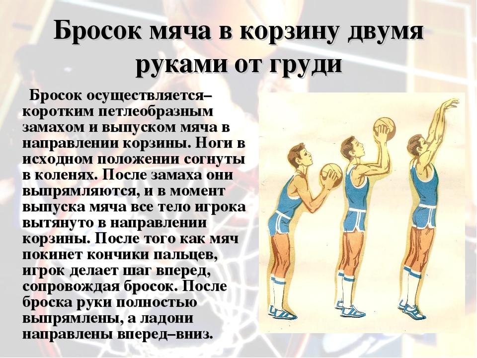 Бросок мяча в корзину двумя руками от груди Бросок осуществляется–коротким пе...