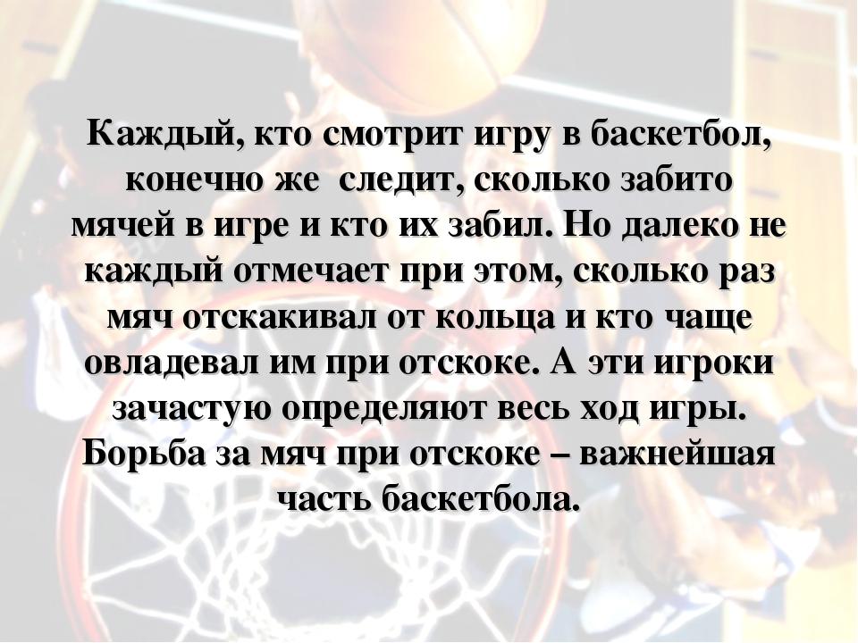Каждый, кто смотрит игру в баскетбол, конечно же следит, сколько забито мячей...