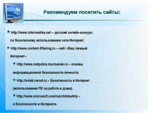 Рекомендуем посетить сайты: http://www.interneshka.net – детский онлайн-конку