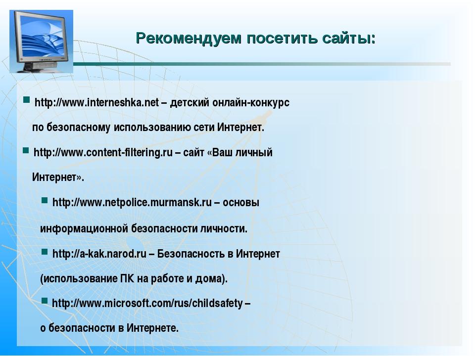 Рекомендуем посетить сайты: http://www.interneshka.net – детский онлайн-конку...