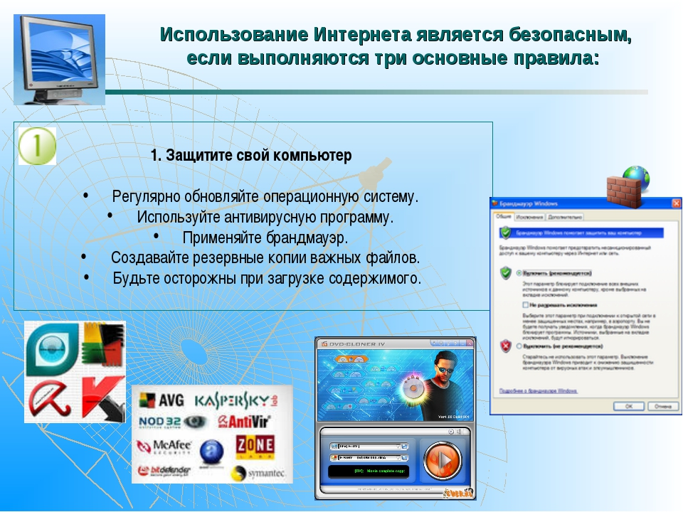 Использование Интернета является безопасным, если выполняются три основные п...