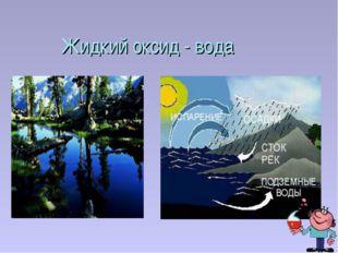 Жидкий оксид - вода