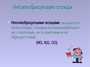 Несолеобразующие оксиды Несолеобразующими оксидами называются такие оксиды, к
