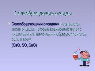Солеобразующие оксиды Солеобразующими оксидами называются такие оксиды, котор