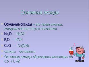 Основные оксиды Основные оксиды – это такие оксиды, которым соответствуют осн