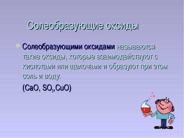 Солеобразующие оксиды Солеобразующими оксидами называются такие оксиды, котор...
