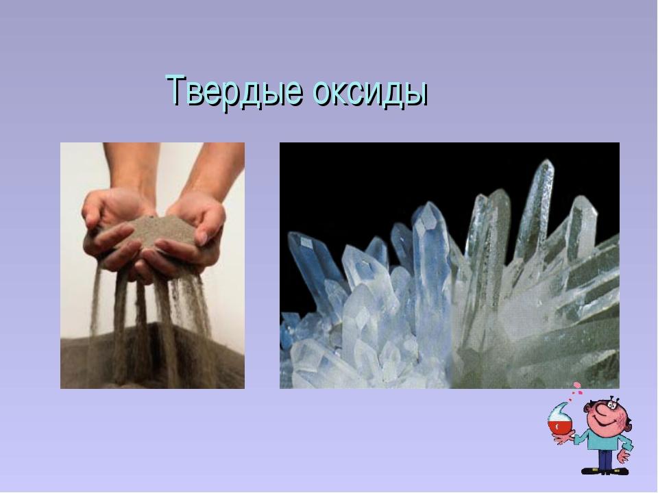 Твердые оксиды