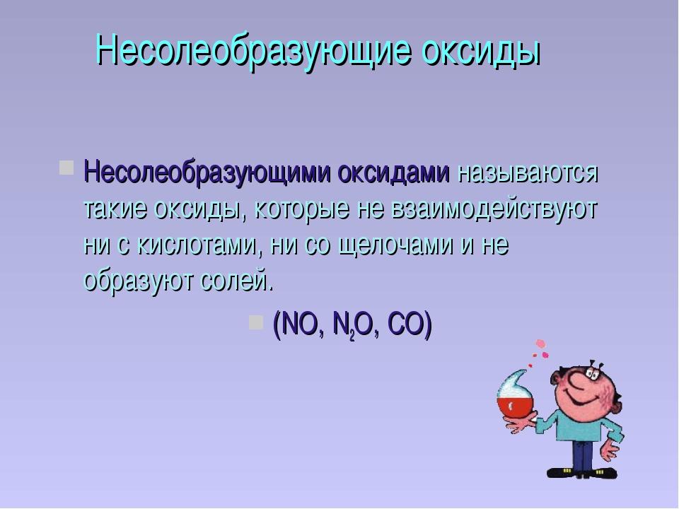 Несолеобразующие оксиды Несолеобразующими оксидами называются такие оксиды, к...