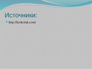 Источники: http://krokotak.com/ Рахимова А.Е. учитель начальных классов