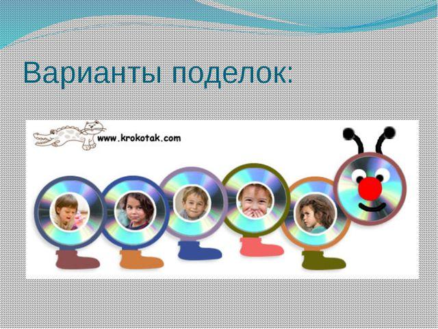 Варианты поделок: Рахимова А.Е. учитель начальных классов
