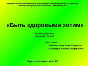«Быть здоровыми хотим» воспитатели: Фадеева Анна Александровна Смольцева Наде