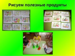 Рисуем полезные продукты