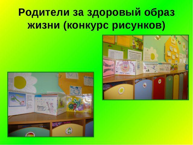 Родители за здоровый образ жизни (конкурс рисунков)