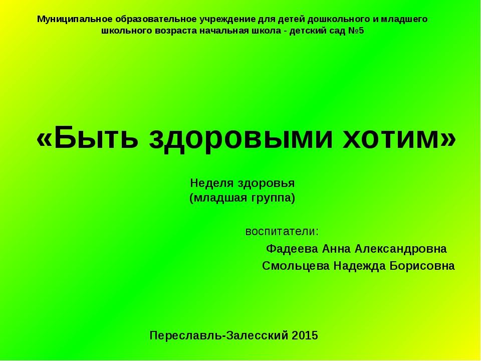 «Быть здоровыми хотим» воспитатели: Фадеева Анна Александровна Смольцева Наде...