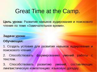 Great Time at the Camp. Цель урока: Развитие навыков аудирования и поискового