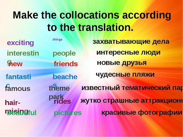 Make the collocations according to the translation. things exciting people in...
