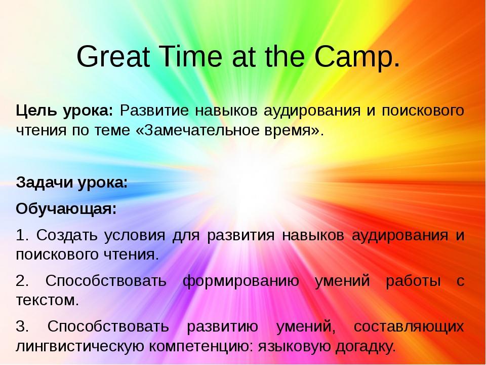Great Time at the Camp. Цель урока: Развитие навыков аудирования и поискового...