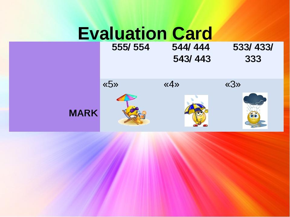 Evaluation Card  555/ 554 544/444 543/ 443 533/ 433/ 333    MARK «5» «4»...