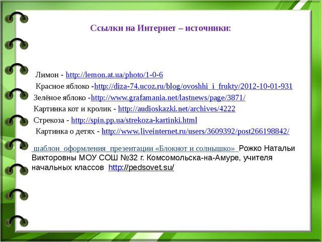 Ссылки на Интернет – источники: Лимон - http://lemon.at.ua/photo/1-0-6 Красн...