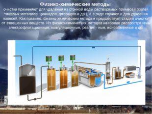 Физико-химические методы очистки применяют для удаления из сточной воды раст