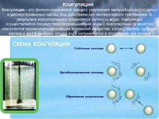 Коагуляция  Коагуляция -это физико-химический процесс укрупнения мельчайших