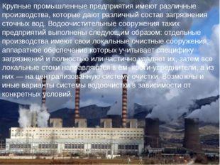 Крупные промышленные предприятия имеют различные производства, которые дают р