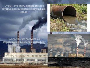 Стоки – это часть жидких отходов которые рассеиваются в окружающей среде Выбр