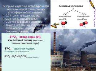 В черной и цветной металлургии при выплавке одной тонны стали в атмосферу выб