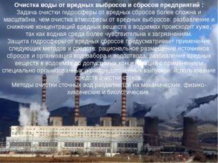 Очистка воды от вредных выбросов и сбросов предприятий : Задача очистки гидро