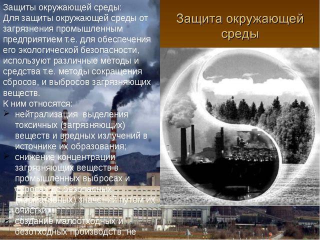 Защиты окружающей среды: Для защиты окружающей среды от загрязнения промышлен...