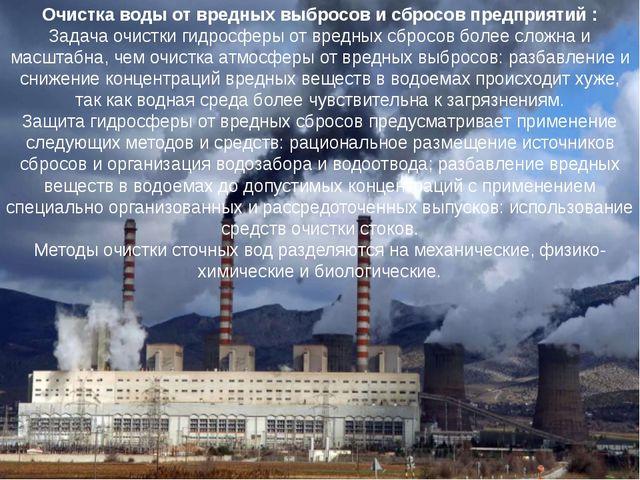 Очистка воды от вредных выбросов и сбросов предприятий : Задача очистки гидро...