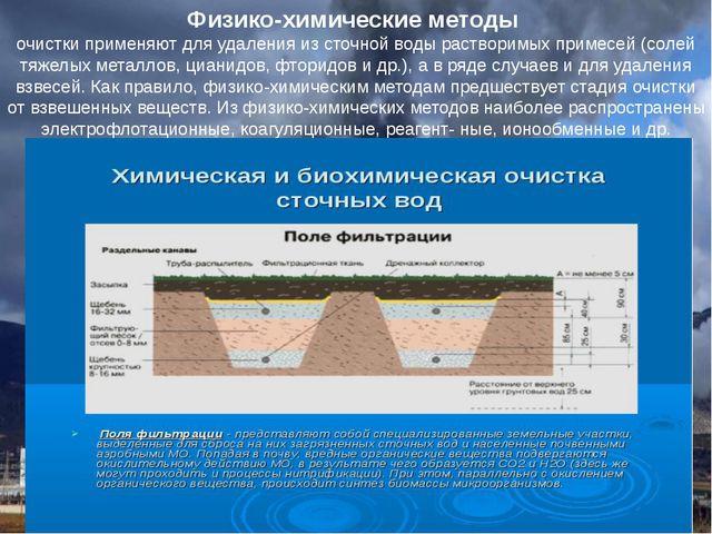 Физико-химические методы очистки применяют для удаления из сточной воды раст...