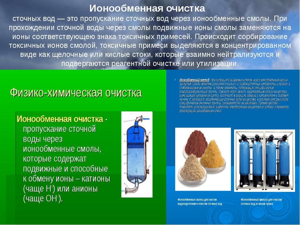 Ионообменная очистка  сточных вод — это пропускание сточных вод через ионооб...