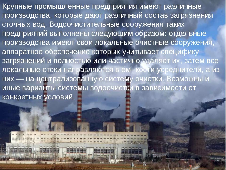 Крупные промышленные предприятия имеют различные производства, которые дают р...