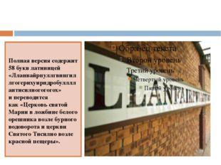 Полная версия содержит 58 букв латиницей «Лланвайрпуллгвингиллгогерихуирндро