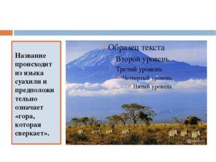 Название происходит из языка суахили и предположительно означает «гора, кото