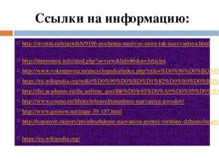 Ссылки на информацию: http://otvetin.ru/tripotdyh/9196-pochemu-mertvoe-more-t