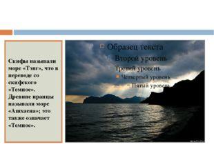 Скифы называли море «Тэнг», что в переводе со скифского «Темное». Древние ир